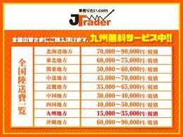 ■当社陸送費用一覧です!九州一円圏内、山口県遠方登録費用無料サービス中ですよ!※ご条件あります!随時打ち合わせします!