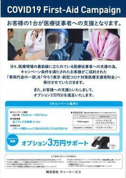 ファーストエイドキャンペーン16331まで残価設定ローンをご利用いただくと弊社が車体価格の0.5%の金額を「守ろう東京新型コロナ対策医療支援寄付金」へ寄付させていただきます。またお客様へオプション3万