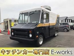 シボレー グラマン P20 キッチンカー仕様 移動販売車