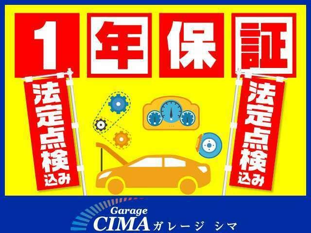 ガレージシマでは、総額の中に令和元年度の自動車税も含まれておりますので、追加でいただく事はありません!