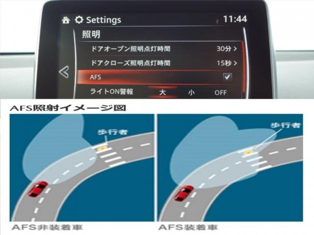 走行状況に応じてヘッドランプの配光を最適にコントロールします。スピードとステアリングの舵角に合わせて、ドライバーが進みたい方向にヘッドランプのロービームを照射するAFS。視界・視認性を向上させます。