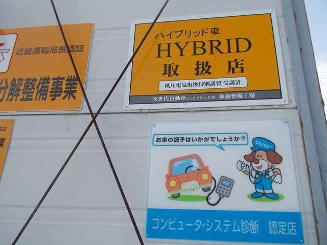 各種診断機も配備しハイブリッド車 の販売・整備実績には自信がります http://ameblo.jp/bm200988/theme-10066462177.html