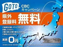 Go-To県外登録無料キャンペーン実施中!!遠方の方も、ぜひ観光がてらにお越しいただき、お帰りにはお土産をたくさん買って、新しいお車でお帰りいただけます。