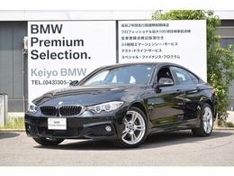 BMW 4シリーズグランクーペ 420i xドライブ Mスポーツ 4WD 認定中古車 純正ナビ ACC Bカメ
