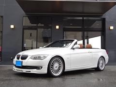 BMWアルピナ B3カブリオ の中古車 S ビターボ 福岡県糟屋郡粕屋町 538.0万円
