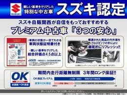 スズキ自販関西が自信をもっておすすめする 「3つの安心」 厳しい基準をクリアした特別な中古車 「スズキプレミアム中古車」です。保証はプレミアム中古車だけに付帯される3年保証!是非ご覧ください。
