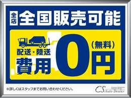 全国対応!お車配送費用0円(無料)!※諸条件あり。他にもお得なキャンペーン開催中!最新在庫情報は「CSオート」で検索!