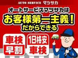 1日車検OK!早期予約でお得!1か月前に車検の予約をしていただいたお客様に、1,000円割引 & オイル交換無料サービス致します♪