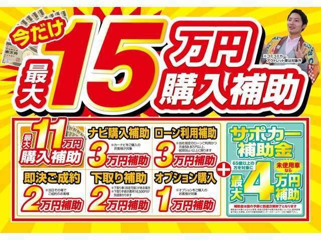 WEB限定特典!最大サポカー15万円補助!11万円補助&65歳以上の方を対象にサポカー補助金!(条件がございます、詳細はお問い合わせください!)