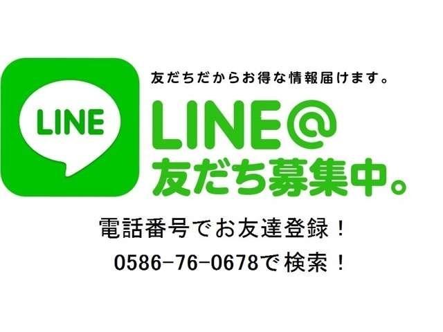 ☆LINEからのお問合せ大歓迎!弊社電話番号0586-76-0678でお友達登録下さい。お問い合わせの際は、お問合せ車種や内容、お名前、ご連絡先を入れてください。