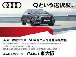 AudiのQシリーズ(SUV)ことならAudi東大阪とご用命を頂けるよう全社一丸となって取り組みさせて頂いております。一度弊社ホームページhttp://www.forseasons.jp/などもご覧くださいませ。