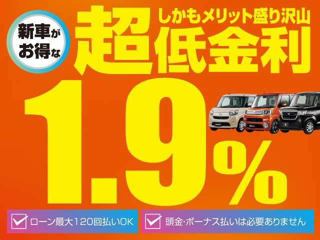 新車限定で超低金利1.9%でご案内!詳細はスタッフまでお問い合わせください♪