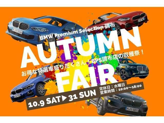 オータムフェア開催♪お得な特選車が盛りだくさんのBPS調布店収穫祭!