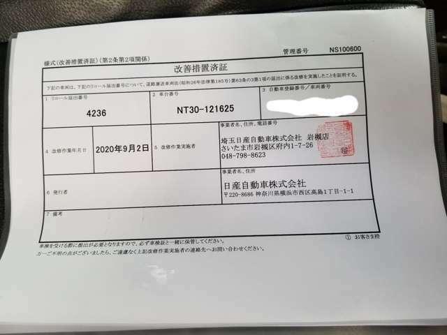 エアバックリコールを修理した証明書です。