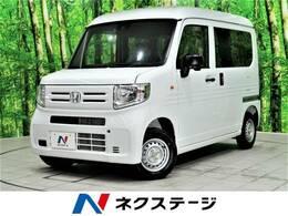 ホンダ N-VAN 660 G 届出済未使用車 衝突軽減ブレーキ