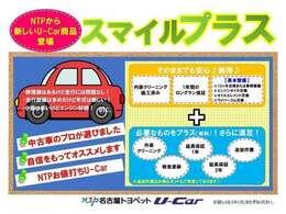 『スマイルプラス』設定車です。外装はそのままでも基本整備付&内装クリーニング済みですので、安心してお乗り頂けます。
