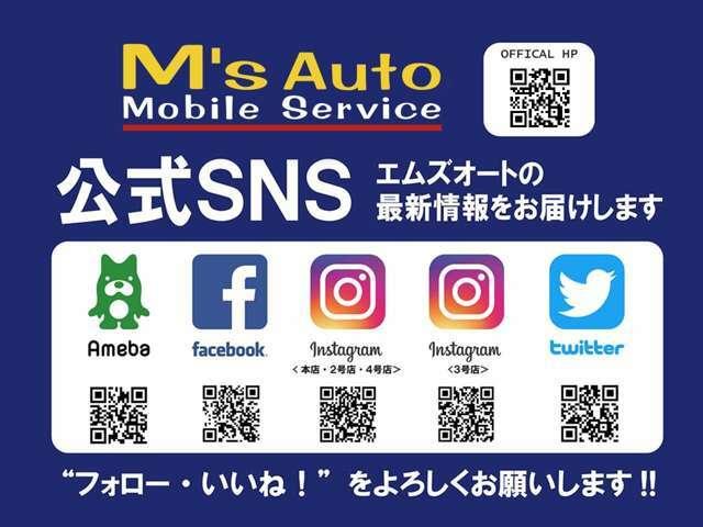 インスタも始めましたので是非、チェックしてフォローお願いいたします。msautomobileserviceで検索して見てください。