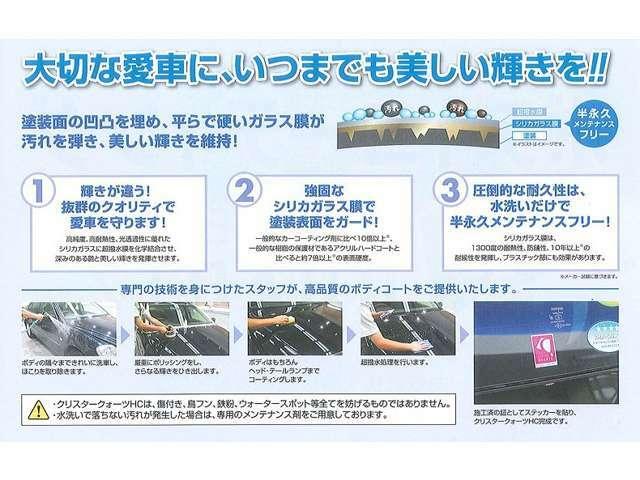 【クリスタークォーツ】・・・輝きが違う!強固なガラス膜が愛車をガード!!