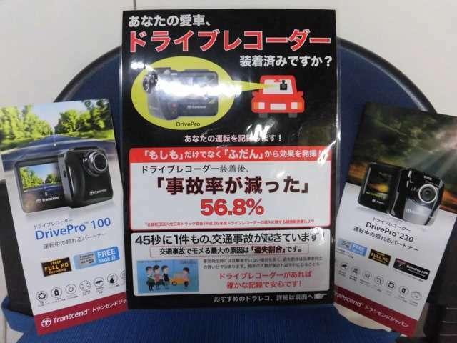 Bプラン画像:当店が、お勧めするドライブレコーダー2機種。是非、お車のご購入と一緒に!