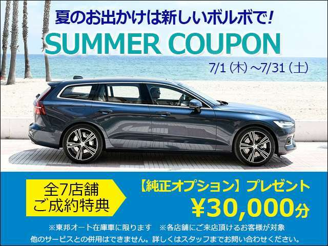 7月限定のSELEKTキャンペーンを開催中です! 東邦オートグループの在庫車両をご購入のお客様に限り適用されます