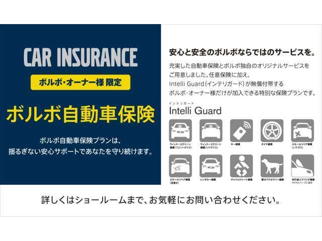 ボルボをより安心してお乗り頂くために、充実した自動車保険と独自のオリジナルサービスをご用意しました。ボルボオーナー様限定の特別な保険プランです