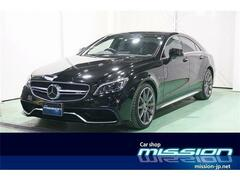 AMG CLSクラス の中古車 CLS63 S 北海道旭川市 578.0万円