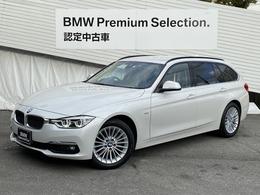 BMW 3シリーズツーリング 318i ラグジュアリー LEDライト黒革クルコン電動トランクBカメラ