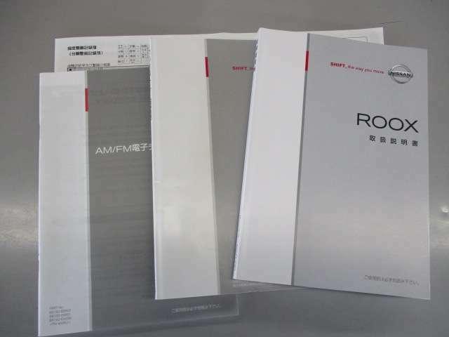 取説、整備記録簿も保管されています。