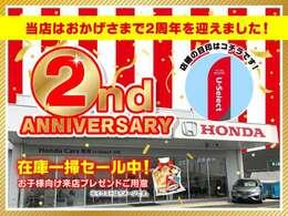 オープン2周年記念☆在庫一掃セール開催中!本社決済価格の車両を多数ご用意しております。ご来店、お電話、メールなど各方法でお受けいたしますので、お気軽にお問い合わせください!
