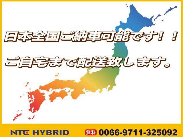 Bプラン画像:◇◇日本全国にご納車可能です!!ご自宅まで配送致します!!◇◇