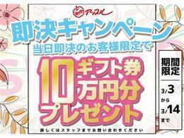 即決特典0303~  ご来店当日のご契約で10万円分のクーポンを発行させて頂きます♪ぜひこの機会をご利用下さい♪
