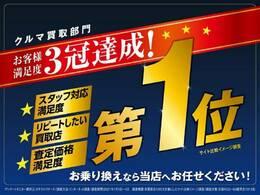 ◆【クルマ買取部門お客様満足度】3冠達成!!お乗り換えならぜひ当店へお任せください!!