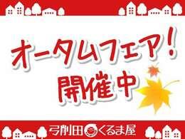秋フェア開催中です! 9/1~11/30♪お気に入りのおくるまを選んで、楽しいドライブに出かけてみませんか♪イベント好きな名物店長が仕掛けてきました(笑)