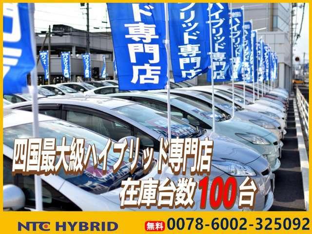 ◇◇ハイブリッド&コンパクトカー専門店!豊富な品揃えの中からお気に入りの1台をお選び下さい!◇◇