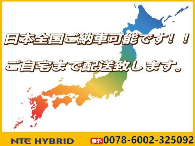 ◇◇日本全国にご納車可能です!!ご自宅まで配送致します!!◇◇