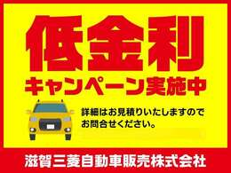 「低金利キャンペーン」・・・三菱自動車ファイナンスにてオートローンをご利用いただきますと、特別金利をご利用いただけます。お支払い回数・金額等お気軽にご相談ください。