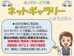 この車両は ホンダカーズ千葉 長須賀北店にて展示中です♪ご来店の際は、ご連絡いただけますよう お願い致します♪電話 0066-9711-907800  毎週火曜・水曜定休