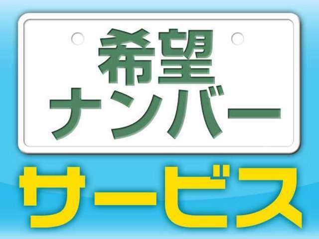 Bプラン画像:お好きな数字4ケタお選びください☆