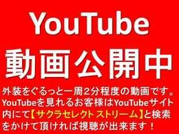 YouTubeサイト内にて【サクラセレクト ストリーム】と検索して下さい。
