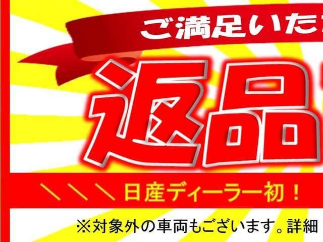 奈良日産・中古車橿東店は日産正規ディーラー中古車です!