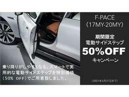 【期間限定】FPACE電動サイドステップ50%OFFキャンペーン中!