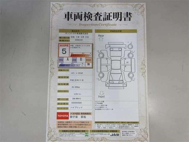 日本自動車査定協会の車両状態証明書付きで安心です。