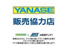 アビックス×ヤナセの強タッグ!中古車はもちろん、ヤナセ取り扱いブランドの最新のお車がアビックスで購入頂けます!ヤナセ販売協力店として安心と信頼をお届け致します!
