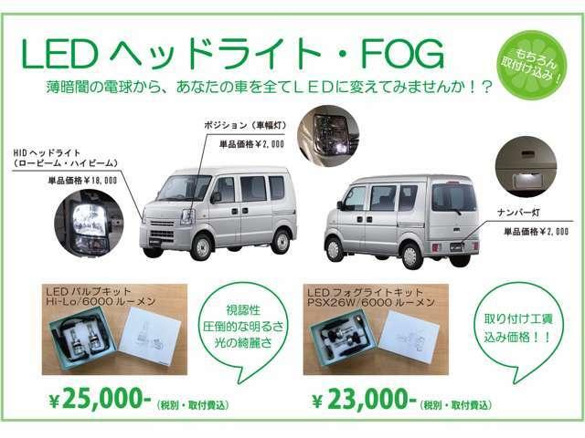 Aプラン画像:LEDヘッドライト Hi/Lo6000ルーメン!LED ウェッジ球付き(2個フロント用)安心の国産!3年保証付きです!!