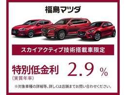 【福島マツダ】  特別低金利適用車です。