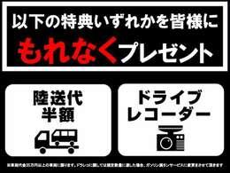 ライズジャパンならではの特典付きです! 好条件で状態の良いお車をご提供させて頂きます♪