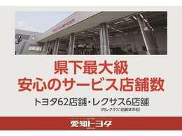 県下最大級!安心のサービス店舗数!あなたと愛車の近くに『愛知トヨタ』があります♪