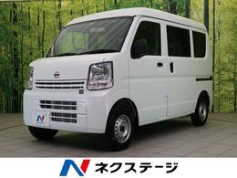 日産 NV100クリッパー 660 DX 届出済未使用車 2nd発進 ABS 盗難防止装置
