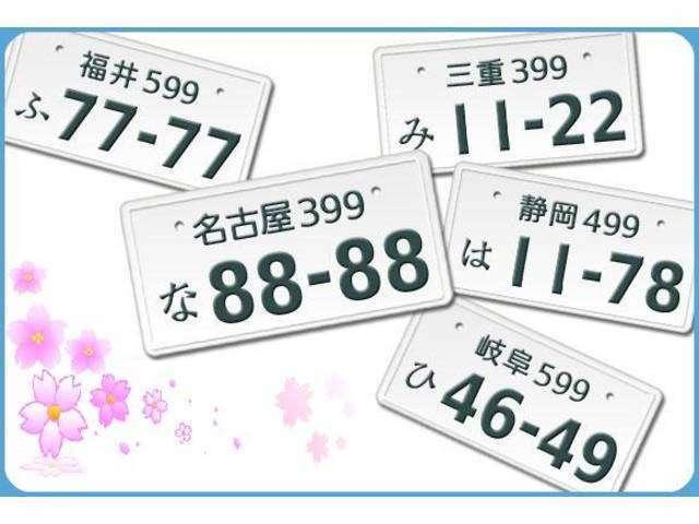 Aプラン画像:通常10000円頂戴している希望ナンバー取得をNETをご覧のお客様に限り、5000円で取得させていただきます!自分の愛車のナンバーをお好きな番号(お誕生日、記念日、縁起の良い数字など)にしてみませんか!?