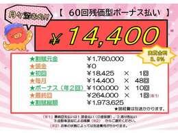 ≪60回残価型ボーナス払い≫で月々¥14400~お乗りいただけます♪(※諸経費別)ほかにも色々なお支払い方法がございますので、ご相談ください(^_-)-☆